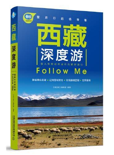 西藏深度游Follow Me(第5版)