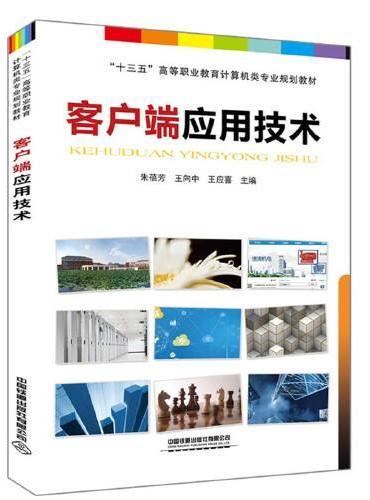 """""""十三五""""高等职业教育计算机类专业规划教材:客户端应用技术"""