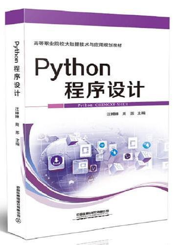 高等职业院校大数据技术与应用规划教材:Python程序设计