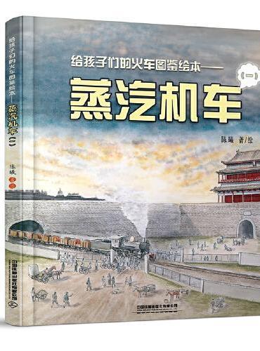 给孩子们的火车图鉴绘本——蒸汽机车(一)