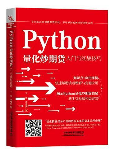 Python量化炒期货入门与实战技巧