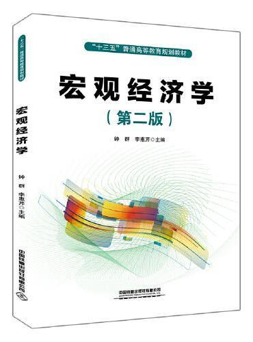 """""""十三五""""普通高等教育规划教材:宏观经济学(第二版)"""