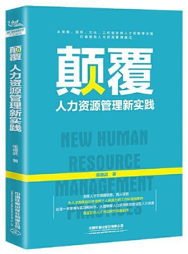 颠覆:人力资源管理新实践