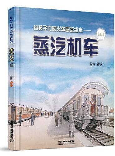 给孩子们的火车图鉴绘本——蒸汽机车(二)
