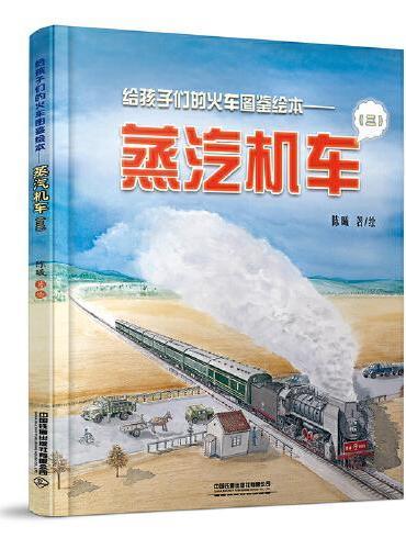 给孩子们的火车图鉴绘本——蒸汽机车(三)