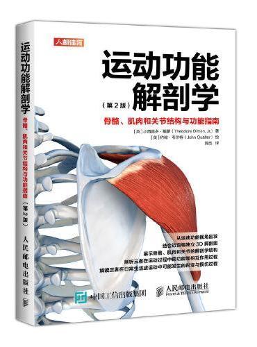 运动功能解剖学 骨骼肌肉和关节结构与功能指南第2版