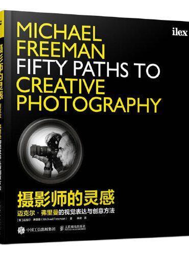 摄影师的灵感 迈克尔·弗里曼的视觉表达与创意方法