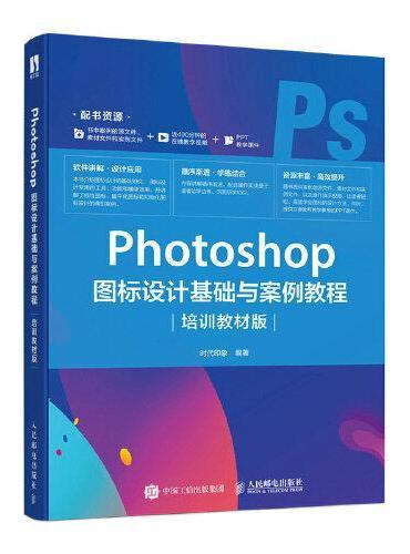 Photoshop 图标设计基础与案例教程(培训教材版)