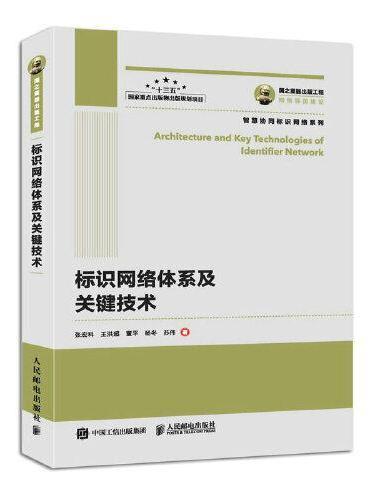 国之重器出版工程 标识网络体系及关键技术