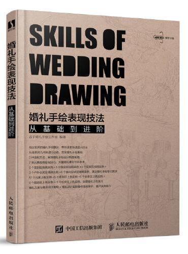 婚礼手绘表现技法 从基础到进阶