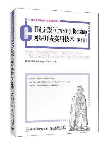 HTML5+CSS3+JavaScript+Bootstrap网站开发实用技术(第3版)