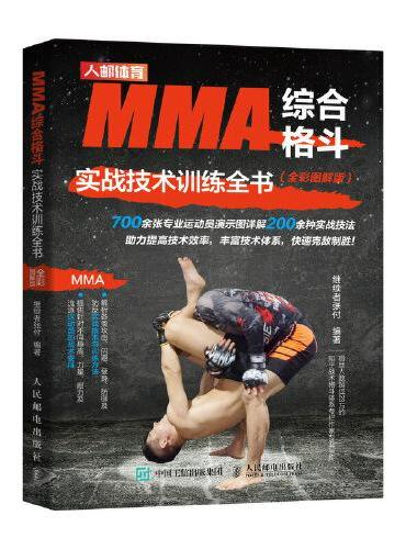 MMA综合格斗实战技术训练全书 全彩图解版