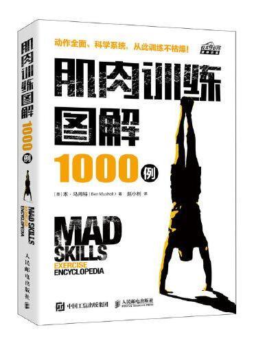 肌肉训练图解1000例