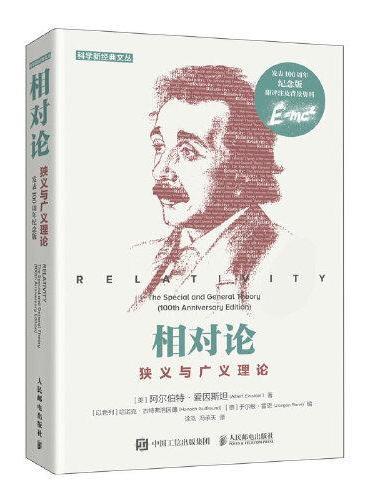 相对论  狭义与广义理论(发表100周年纪念版)