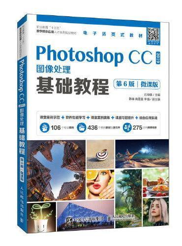 Photoshop CC 2019图像处理基础教程(第6版)(微课版)