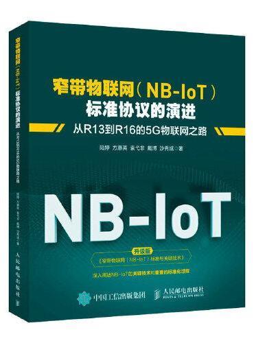 窄带物联网(NB-IoT)标准协议的演进 从R13到R16的5G物联网之路