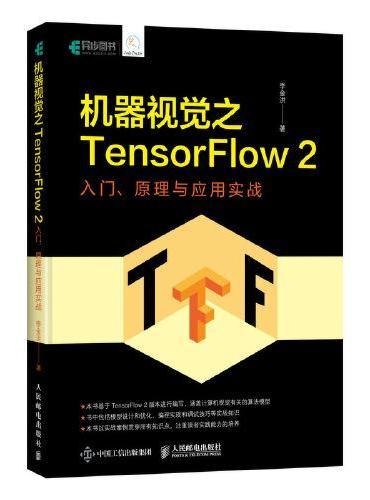 机器视觉之TensorFlow 2 入门、原理与应用实战