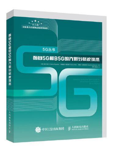 面向5G和B5G的先进多载波技术