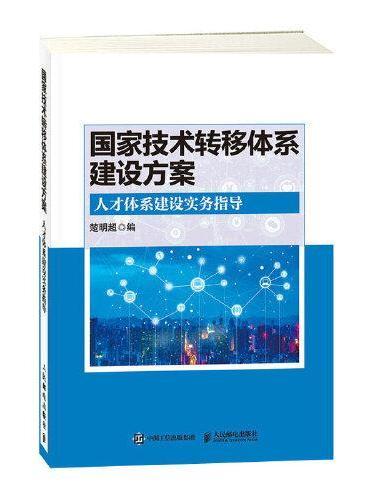 国家技术转移体系建设方案 人才体系建设实务指导