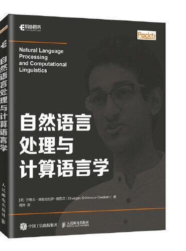 自然语言处理与计算语言学