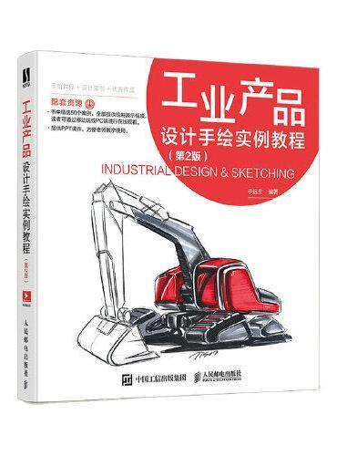 工业产品设计手绘实例教程 第2版