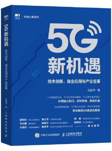 5G新机遇:技术创新、商业应用与产业变革