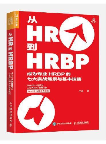 从HR到HRBP 成为专业HRBP的七大实战场景与基本技能