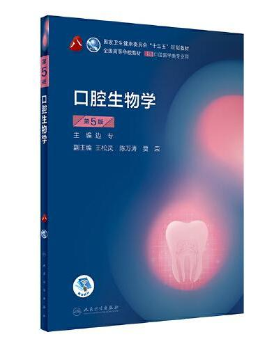 口腔生物学(第5版)(第8轮口腔本科规划教材/配增值)