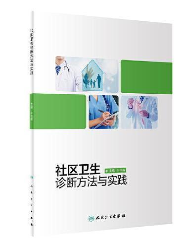 社区卫生诊断方法与实践