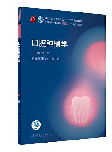 口腔种植学(本科口腔)