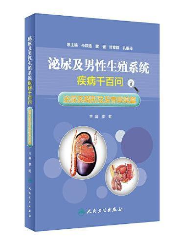 泌尿及男性生殖系统疾病千百问·泌尿系畸形及发育异常篇