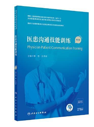 医患沟通技能训练(第2版/配增值)(国家卫生健康委员会住院医师规范化培训规划教材)