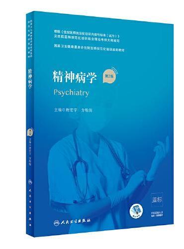 精神病学(第2版/配增值)(国家卫生健康委员会住院医师规范化培训规划教材)