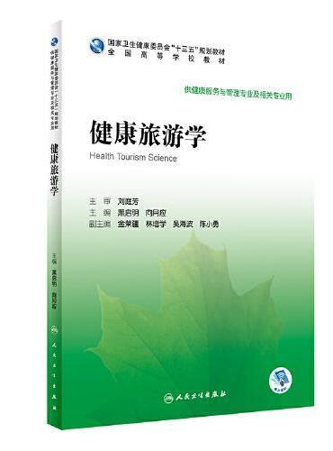 健康旅游学(本科/健康服务与管理/配增值)