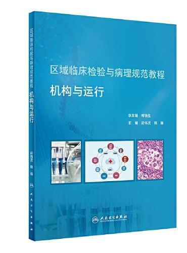 区域临床检验与病理规范教程·机构与运行(培训教材)