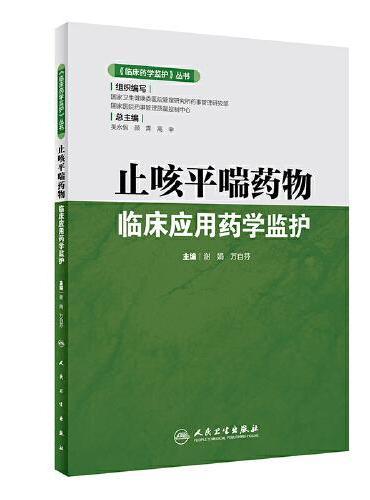 《临床药学监护》丛书·止咳平喘药物临床应用药学监护