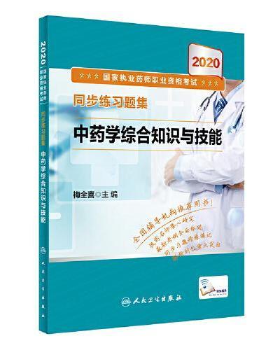 2020国家执业药师职业资格考试同步练习题集·中药学综合知识与技能(配增值)