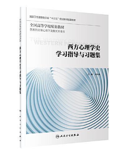 西方心理学史学习指导与习题集(本科心理配教)
