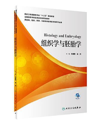 组织学与胚胎学(本科/应用型教材/配增值)