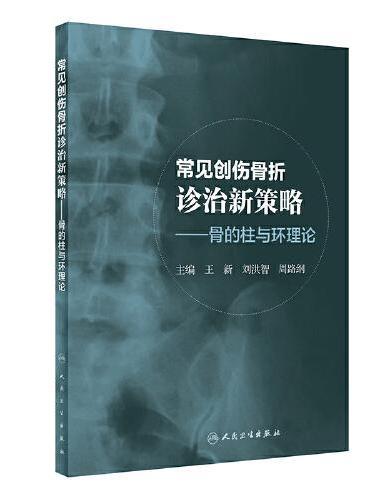常见创伤骨折诊治新策略·骨的柱与环理论