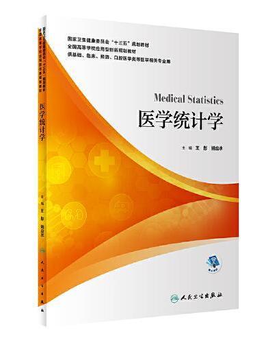 医学统计学(本科/应用型教材/配增值)