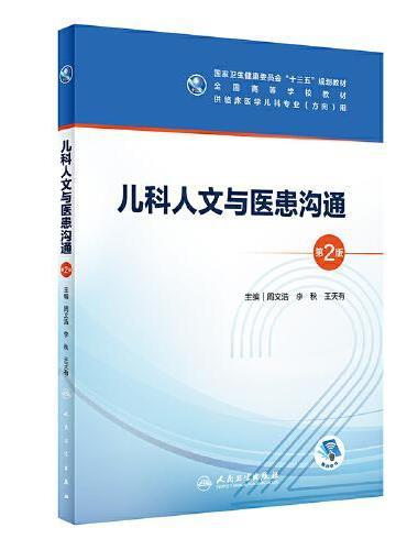 儿科人文与医患沟通(第2版/本科儿科/配增值)