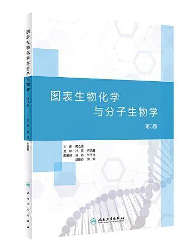 图表生物化学与分子生物学(第3版/本科临床配教)