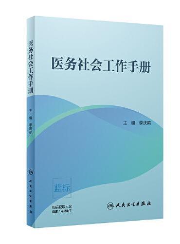 医务社会工作手册