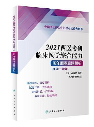 2021西医考研临床医学综合能力历年原卷真题解析