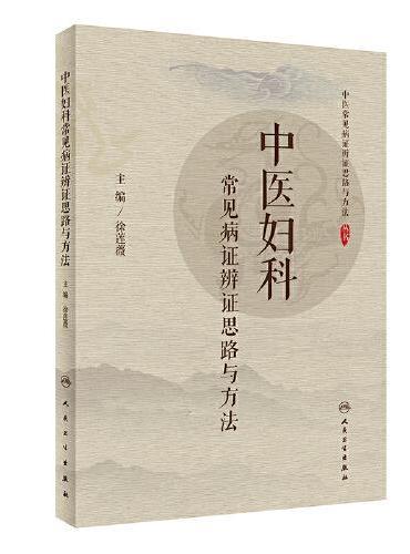 中医妇科常见病证辨证思路与方法