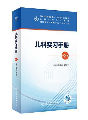 儿科实习手册(第2版/本科儿科/配增值)