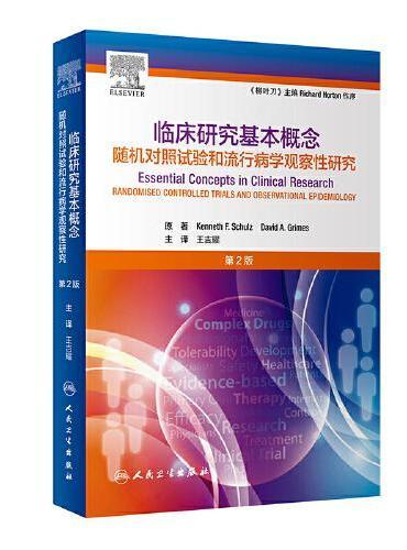 临床研究基本概念(第2版)