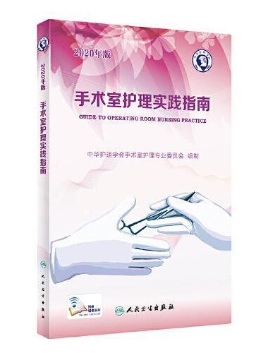 手术室护理实践指南(2020年版)