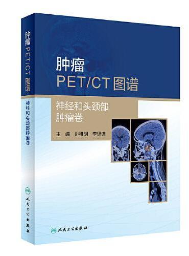 肿瘤PET/CT图谱·神经和头颈部肿瘤卷